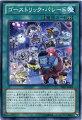ゴーストリック・パレードノーマルPRIO-JP063フィールド魔法【遊戯王カード】