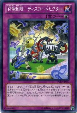 召喚制限-ディスコードセクター ノーマル PRIO-JP079 永続罠【遊戯王カード】枠スレ