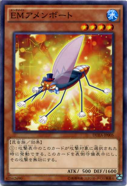 EMアメンボート ノーマル DUEA-JP005 水属性 レベル4【遊戯王カード】枠スレ