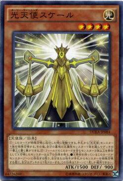 光天使スケール ノーマル 光属性 レベル4 DUEA-JP084【遊戯王カード】枠スレ多し