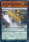 クリフォート・ゲノム NECH-JP023 ノーマル 地属性 レベル6 【遊戯王カード】