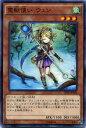 霊獣使い ウェン ノーマル SPTR-JP024 風属性 レベル3【遊戯王カード】
