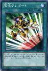 緊急テレポート ノーマル SPTR-JP054 速攻魔法【遊戯王カード】