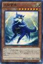 大狼雷鳴 スーパーレア SECE-JP036 光属性 レベル7【遊戯王カード】