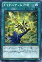 ドラグニティの神槍 ノーマル SECE-JP062 装備魔法【遊戯王カード】