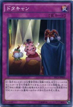 ドタキャン ノーマル SECE-JP069 通常罠【遊戯王カード】