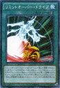 リミットオーバー・ドライブ ノーマルパラレル SD28-JP025 速攻魔法【遊戯王カード】