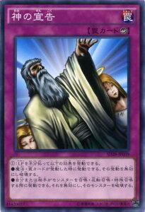 神の宣告 ノーマル SD28-JP039 カウンター罠【遊戯王カード】