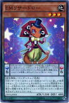 EMリザードロー ノーマル CROS-JP004 地属性 レベル3【遊戯王カード】クロスオーバー・ソウル
