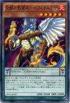 炎獣の影霊衣-セフィラエグザ ノーマル CROS-JP027 炎属性 レベル5【遊戯王カード】クロスオーバー・ソウル