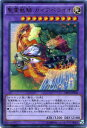 聖霊獣騎 ガイアペライオ ウルトラレア CROS-JP045 光属性 レベル10【遊戯王カード】