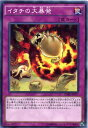 イタチの大暴発 ノーマル CORE-JP077 通常罠【遊戯王カード】