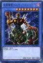 仮面魔獣マスクド・ヘルレイザー レア DP16-JP030 闇属性 レベル8【遊戯王カード】