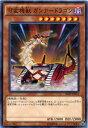 遊戯王 可変機獣 ガンナードラゴン ノーマル SD29-JP014 闇属性 レベル7【遊戯王カード】