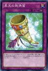 昇天の剛角笛 ノーマル DOCS-JP079 カウンター罠【遊戯王カード】