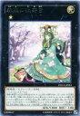 森羅の姫芽宮 レア DOCS-JP083 光属性 ランク1【遊戯王カード】