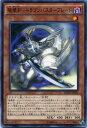 破壊剣-ドラゴンバスターブレード ノーマル BOSH-JP020 闇属性 レベル1【遊戯王カード】