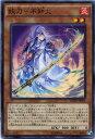 妖刀-不知火 スーパーレア BOSH-JP031 炎属性 レベル2 【遊戯王カード】