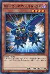 RR-ブースター・ストリクス ノーマル 闇属性 レベル4 SHVI-JP016【遊戯王カード】