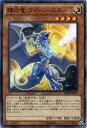 遊戯王 輝白竜 ワイバースター ノーマル SR02-JP017 光属性 レベル4