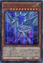 ディープアイズ・ホワイト・ドラゴン MVP1-JP005 KCウルトラレア 光属性 レベル10【遊戯王カード】