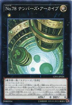 No.78 ナンバーズ・アーカイブ ノーマルレア CPF1-JP026 光属性 ランク1【遊戯王カード】