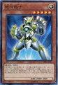 銀河戦士(ギャラクシー・ソルジャー)ノーマルCPF1-JP043光属性レベル5【遊戯王カード】