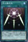光の護封剣 ノーマル SDMY-JP027 通常魔法【遊戯王カード】