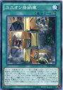 ユニオン格納庫 ノーマルパラレル SDKS-JP020 フィールド魔法【遊戯王カード】スレあり