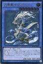 古聖戴サウラヴィス アルティメットレア  INOV-JP037 光属性 レベル7【遊戯王カード】