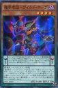 魔界劇団-ワイルド・ホープ スーパーレア SPDS-JP022 闇属性 レベル4【遊戯王カード】