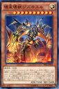 壊星壊獣ジズキエル ノーマル 光属性 レベル10 EP16-JP026【遊戯王カード】