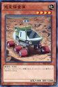 遊戯王 惑星探査車(プラネット・パスファインダー) ノーマル SR03-JP013 地属性 レベル4
