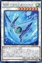WW-ウィンター・ベル レア RATE-JP043 風属性 レベル7【遊戯王カード】