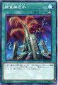 捕食接ぎ木(プレデター・グラフト)ノーマルSPFE-JP012装備魔法【遊戯王カード】