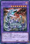 キメラテック・フォートレス・ドラゴン ノーマルパラレル 20AP-JP042 闇属性 レベル8【遊戯王カード】スレあり