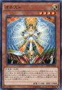 オネスト ノーマルパラレル 20AP-JP048 光属性 レベル4【遊戯王カード】スレあり