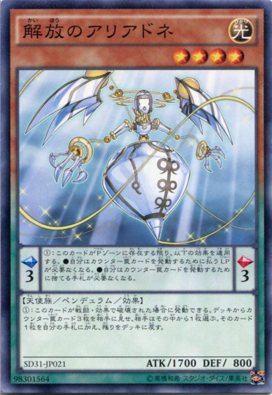 トレーディングカード・テレカ, トレーディングカードゲーム  SD31-JP021 4
