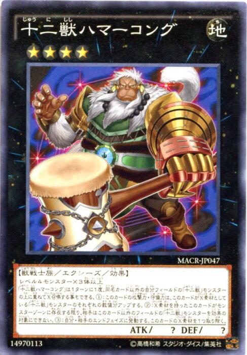 十二獣ハマーコング ノーマル MACR-JP047 地属性 ランク4【遊戯王カード】