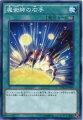 魔術師の右手ノーマルMACR-JP049永続魔法【遊戯王カード】