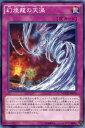 幻煌龍の天渦 ノーマル MACR-JP074 通常罠【遊戯王カード】