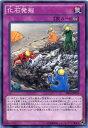 じぃぱわーず楽天市場支店で買える「遊戯王 化石発掘 ノーマル SR04-JP032 永続罠」の画像です。価格は20円になります。