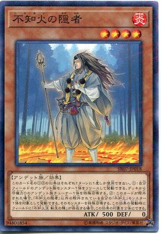 遊戯王 不知火の隠者 ノーマルパラレル SR07-JP018 炎属性 レベル4【遊戯王カード】スレあり