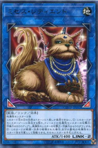 遊戯王 ミセス・レディエント レア COTD-JP052 地属性 LINK-2