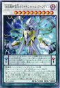 DDD超死偉王ホワイテスト・ヘル・アーマゲドン CP17-JP007 レア 闇属性 レベル10【遊戯王カード】