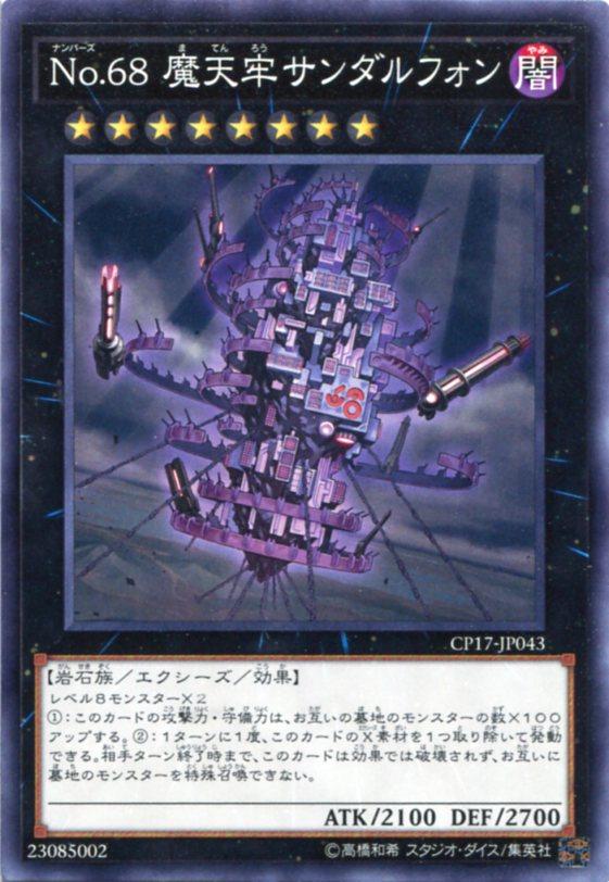 トレーディングカード・テレカ, トレーディングカードゲーム No.68 CP17-JP043 8