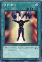 精神操作 ノーマル SD32-JP028 通常魔法【遊戯王カード】
