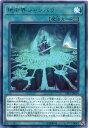 地中界シャンバラ レア EP17-JP014 フィールド魔法【遊戯王カード】