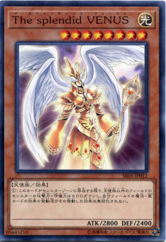 トレーディングカード・テレカ, トレーディングカードゲーム  The splendid VENUS SR05-JP012 8