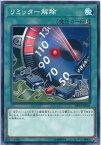 リミッター解除 ノーマル DP19-JP049 速攻魔法【遊戯王カード】